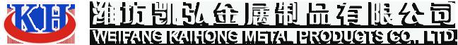 潍坊凯弘金属制品有限公司